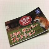 『アオシマ さんの「本気」を見た! 「1/64 サンバー コレクション」』の画像