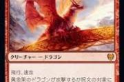 【MTG】切札勝舞さんの新しい切り札ドラゴンがこちらwwwwwwwwww