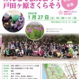 『みんなで植えようサクラソウ!「戸田ヶ原さくらそう植え付けイベント2018」1月27日(土)開催 申込み受付は25日までです!』の画像