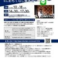 【H31.10月開催予定】SNSを活用したECおもてなし術