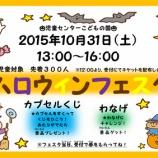 『10月31日(土) 戸田市立児童センターこどもの国でハロウィンフェスタ開催』の画像
