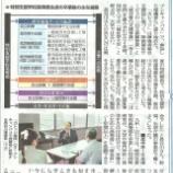『【お知らせ】「知的障碍者の進学」読売新聞に連載スタート』の画像
