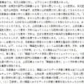 LINEの個人情報事件に関するZホールディンクスの有識者委員会の最終報告書を読んでみた