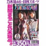 『『乃木坂46新聞』最新号が!!白石麻衣と齋藤飛鳥が美しすぎる・・・!!!!』の画像