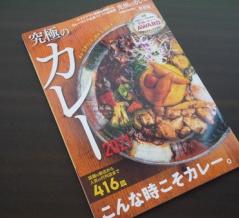 関西地方の人気カレー店を紹介する「究極のカレー2021」が発売されてる。寝屋川市内の2店舗も掲載