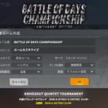 『【試合ルール・ルームカスタマイズ】BATTLE OF DAYS CHAMPIONSHIP』の画像