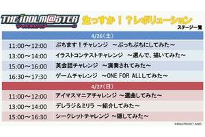 【グリマス】ニコニコ超会議3、「生っすか!?レボリューション」のスケジュール&出演者が公開!