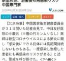 新型コロナウイルスの感染から回復した人が再び感染 四川省