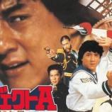 『名作海外映画!!『プロジェクトA』を久々にみたけどやっぱ面白い!!』の画像