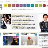 『東洋経済オンラインで執筆』の画像