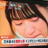 『【乃木坂46】西野七瀬 めざましインタビュー中に号泣・・・』の画像