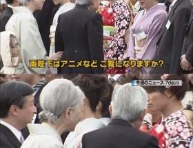 【悲報】天皇陛下 アニオタだった