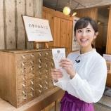 『【元乃木坂46】凶を引くことが多かった斎藤ちはるアナ、番組ロケの乃木神社で改めて引いた結果・・・』の画像