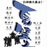 『上戸田氷川神社で夏祭り。上戸田10町会のお神輿が集まります。7月15日(日曜日)正午よりスタートです。』の画像