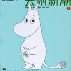 『芸術新潮 2009年5月号』の画像