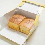 『【台湾】ふわふわで主食にもなる!?台湾カステラ』の画像