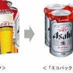 アサヒビール、6缶パックに紙を削減した「エコパック」を採用 「持ちにくそう」と話題に