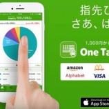 『【重要】1,000円でGAFAの株主になろう!24時間いつでもどこでも米国株が買えるOne Tap BUYが最強すぎる』の画像