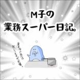 『M子の業務スーパー日記。』の画像