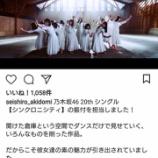 """『【乃木坂46】""""いろんなものを削った作品"""" 振付師Seishiro『シンクロニシティ』ダンスについてコメント!!!』の画像"""