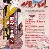 『【イベント】伏見の飲食店がバルメニューでおもてなし「京都伏見太閤バル」』の画像