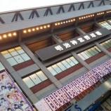 『【乃木坂46】速報!!全ツ2日目で衝撃サプライズ発表!!!!!!キタ━━━━(゚∀゚)━━━━!!!』の画像