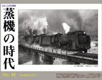 『蒸機の時代 No.48 6月21日(木)発売』の画像