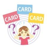 『【旅のクレジットカード】旅行傷害保険から考えたお勧めカード』の画像