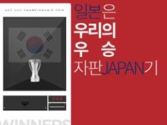 韓国サッカー協会が決めた日本戦のスローガンが酷いと話題!「日本は韓国の優勝自販機」ww