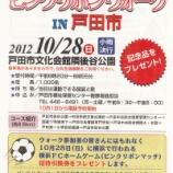 『ピンクリボンウォーク in 戸田市 2012年10月28日(日)開催!』の画像
