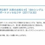 『【乃木坂46】どうなってるんだ!?生駒里奈、北野日奈子『18th個握@ポートメッセ名古屋』欠席を発表・・・』の画像
