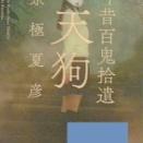 小説「今昔百鬼拾遺 天狗」