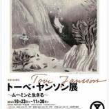 『トーベ・ヤンソン展』の画像