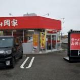 『今日のお昼ご飯 ラーメン山岡屋一宮店』の画像