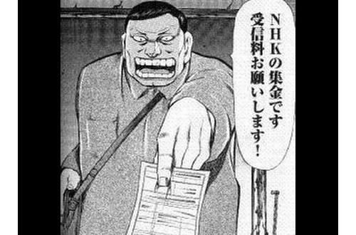 【悲報】ワイ、NHKに1万ぶんどられるwwwwwwwwwwwwwのサムネイル画像