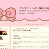 『ジュエルグループ公式チャットレディブログ認定』の画像