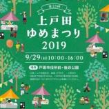 『上戸田ゆめまつり2019が9月29日(日曜日)開催。戸田市役所西側が歩行者天国に。10時から16時まで。後谷公園では移動動物園。地域通貨戸田オールの「とだっ子お店チャレンジ」も!』の画像