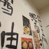 『初訪問のラーメン店🍜~【六五郎(ろくごろう)】@大阪・池田』の画像
