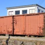 『放置貨車 ワム80000形ワム184702』の画像