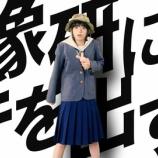 『【乃木坂46】ドラマ『映像研には手を出すな!』第1話 キャプチャまとめ!!!』の画像