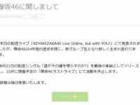 【欅坂46】運営「詳細は後日発表いたします」