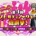 【DQ10】2/3より美の競演! 第9回アストルティア・クイーン総選挙!