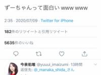 【元欅坂46】志田と今泉のTwitterでの絡みが何だか怖い...