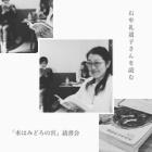『【石牟礼道子さんを読む 告知】』の画像