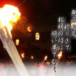 『フォト短歌「二十日夜祭」』の画像