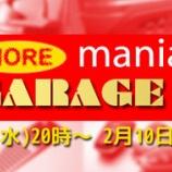 『【MORE】maniacs Web Shop 2015ガレージセール 2015年1月28日(水)20:00スタート』の画像