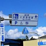 『石川県 道の駅 とぎ海街道』の画像