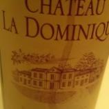 『シャトー・ラ・ドミニク2007【Chateau La Dominique】をテイスティング』の画像