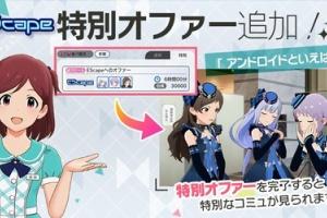 【ミリシタ】EScapeに特別オファーが追加!