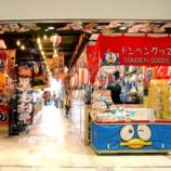 『【香港最新情報】「ドンキ、山頂に『情熱笑店 ピークギャレリア』オープン」』の画像